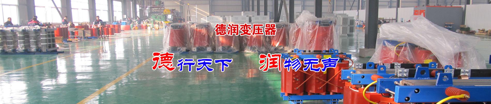 亳州干式变压器厂