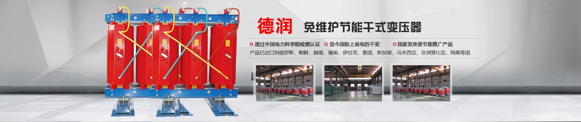 亳州干式变压器厂家
